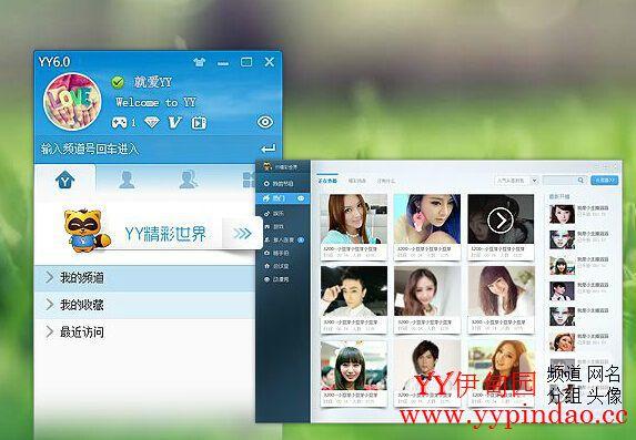 YY6.0下载手机YY安卓版iPhone版下载