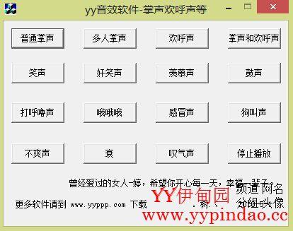 YY音效软件