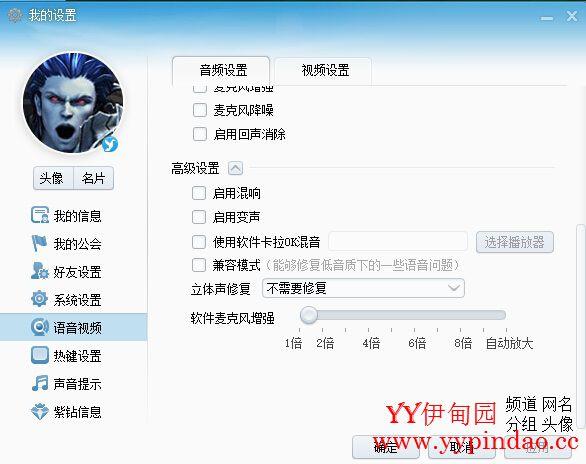 YY语音视频高级设置