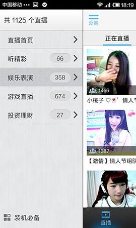 安卓手机YYV2.12.4