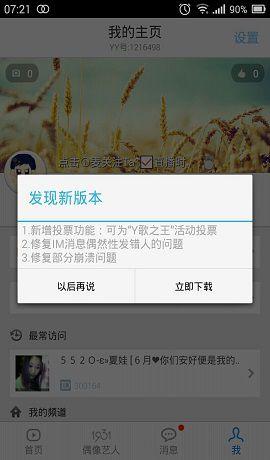 安卓版手机YY客户端V2.14.0