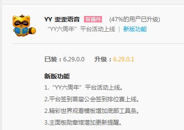 YY下载 YY6.29.0.1 8.11更新