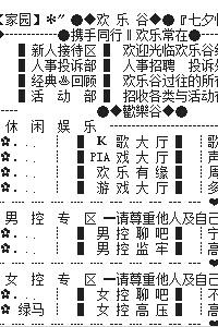 【家园】欢 乐 谷七夕快乐频道设计模版