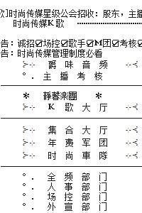 [K歌]传媒星级公会设计