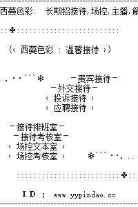 西蔓色彩 YY女主播直播间频道设计图