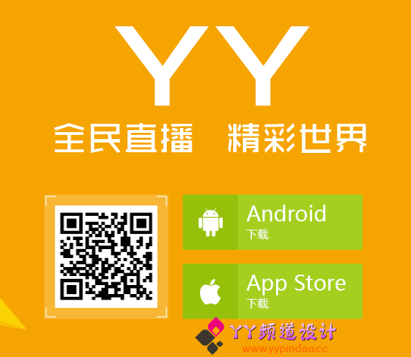 手机YY 4.1.3