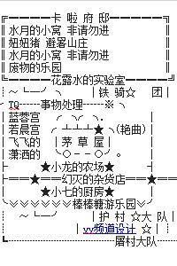 卡啦府邸直播频道  Yy小窝频道设计