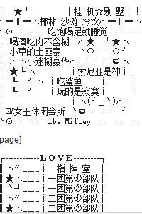 LOVE战争频道指挥使 挂机频道 yy子频道设计