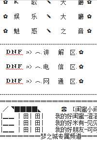 梦之城小窝频道设计 yy子频道设计模版
