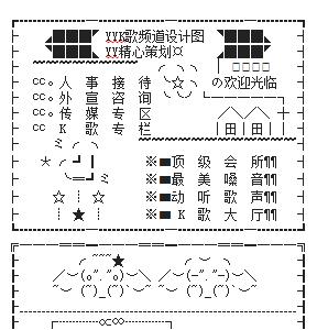 YYK歌频道设计图 歪歪传媒公会设计图