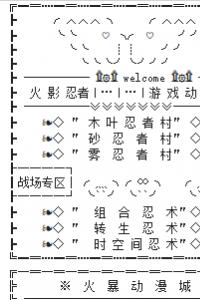 火影忍者游戏动漫频道设计图 火暴动漫城频道设计
