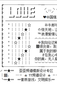 yy情侣频道设计 牛郎织女浪漫爱情情侣频道设计