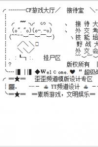 cf游戏大厅 简约cf超级战队频道设计