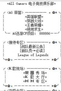 All Gamers 电子竞技俱乐部 yy电竞公会频道设计图