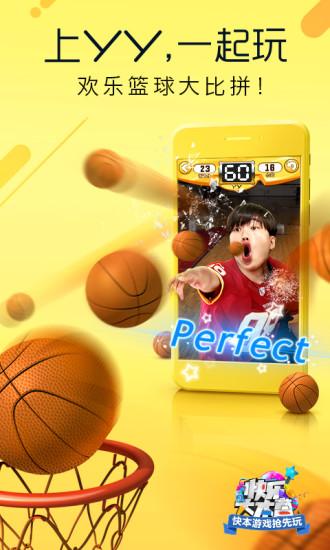 手机yyV7.0.4