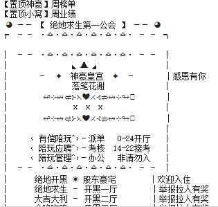 YY官方第一开黑陪玩公会 yy吃鸡频道设计图