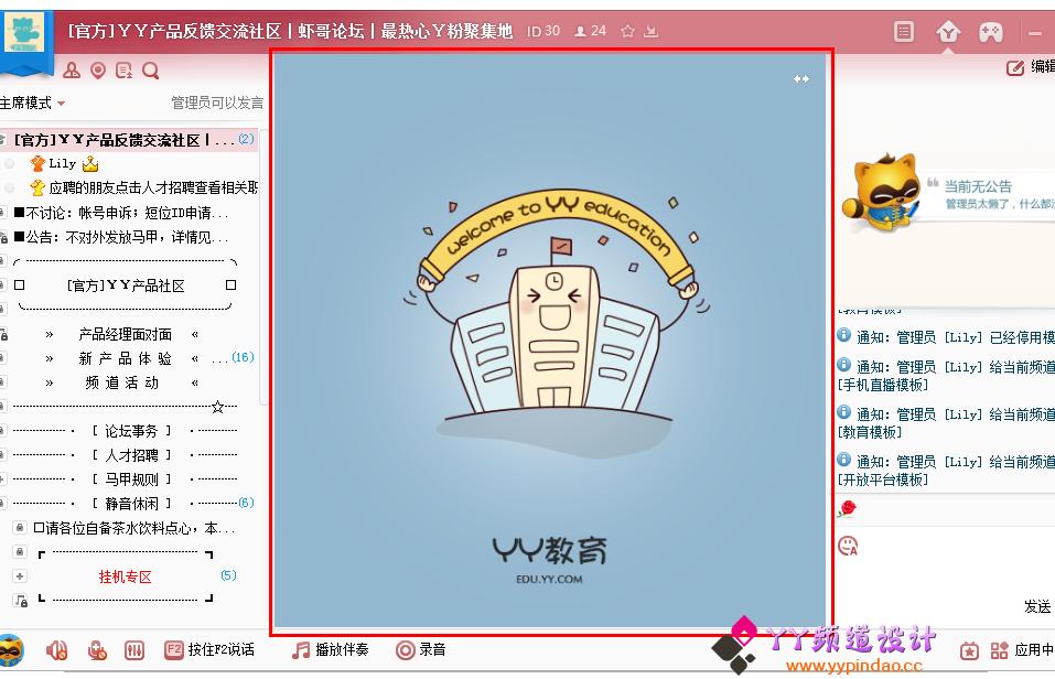 YY直播频道概览