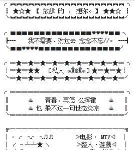 好看的YY子频道设计图 我需要安静想沵