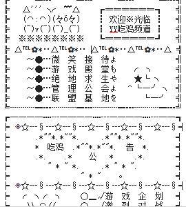YY吃鸡频道 绝地求生频道设计图