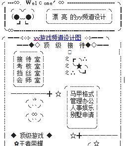 经典YY游戏频道设计图 王者荣耀专区