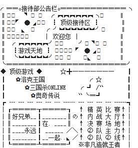 经典三国杀YY游戏频道设计图模板